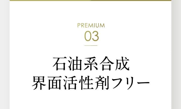 PREMIUM 03 石油系合成界面活性剤フリー