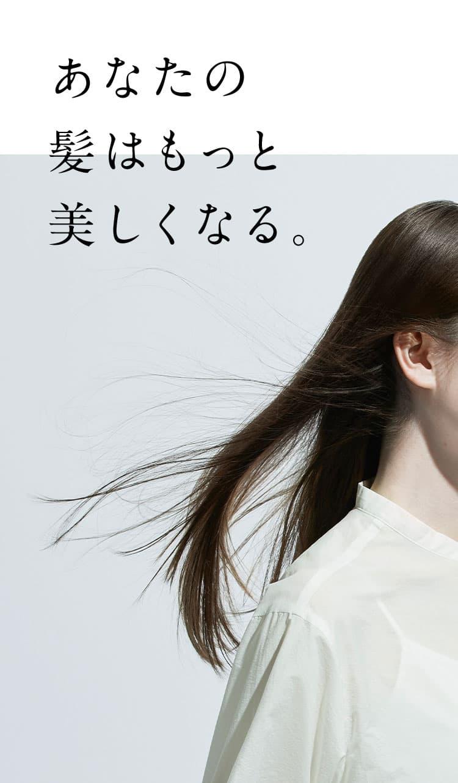 あなたの髪はもっと美しくなる。