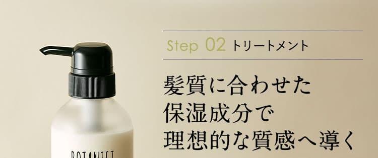 Step O2 トリートメント 髪質に合わせた保湿成分で理想的な質感へ導く