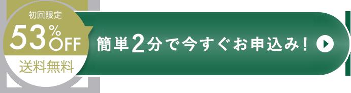 BOTANIST プレミアムラインセット(シャンプー・トリートメント) 簡単2分で申し込む