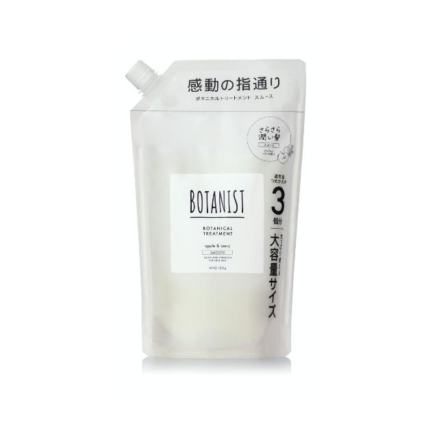 【送料無料】ボタニカルトリートメント スムース(大容量詰め替え)