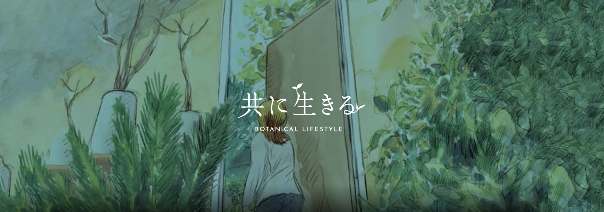 共に生きる BOTANICAL LIFESTYLE